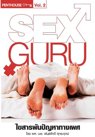 หน้าปก-sex-guru-vol2-ookbee