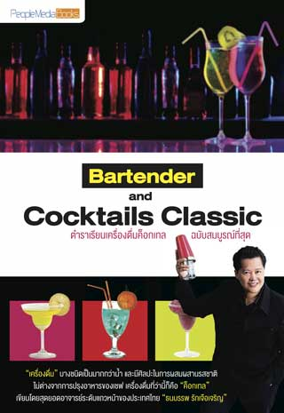 bartender-and-cocktails-classic-หน้าปก-ookbee