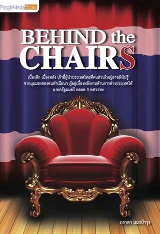 หน้าปก-behind-the-chairs-ookbee