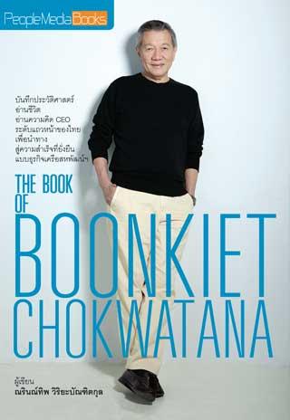 the-book-of-boonkiet-chokwatana-หน้าปก-ookbee