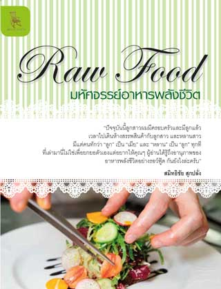 """Raw-Food""-มหัศจรรย์อาหารพลังชีวิต-หน้าปก-ookbee"