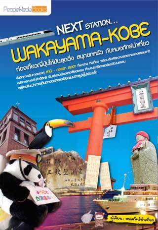 หน้าปก-next-stationwakayama-kobe-ookbee