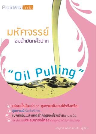 สารพัดโรคร้าย-ป้องกันได้ด้วย-oil-pulling-หน้าปก-ookbee