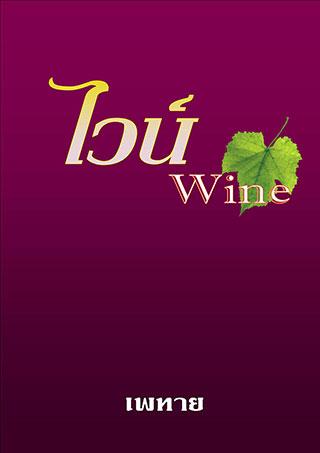 ไวน์-หน้าปก-ookbee