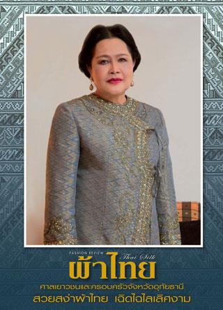 หน้าปก-pha-thai-june-2014-ookbee