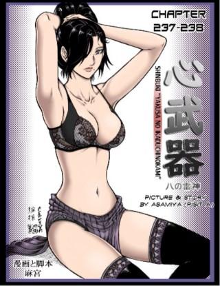 หน้าปก-shinbuki-chapter-237-238-ookbee