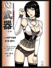หน้าปก-shinbuki-chapter-213-214-ookbee