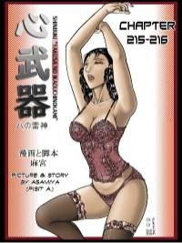 หน้าปก-shinbuki-chapter-215-216-ookbee