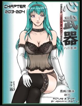 shinbuki-chapter-203-204-หน้าปก-ookbee
