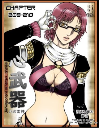 หน้าปก-shinbuki-chapter-209-210-ookbee