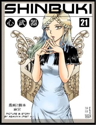 หน้าปก-shinbuki-vol-21-ookbee