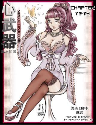 หน้าปก-shinbuki-chapter-113-114-ookbee