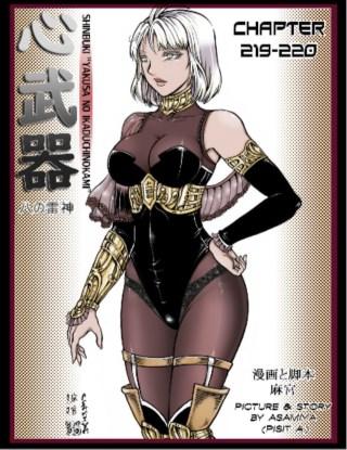 หน้าปก-shinbuki-chapter-219-220-ookbee
