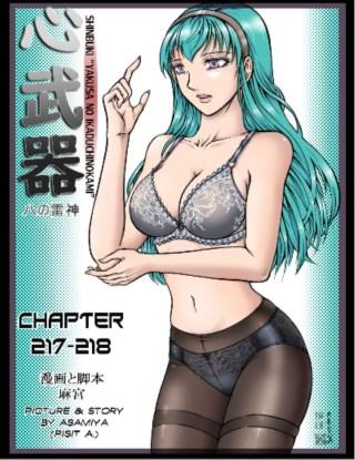 หน้าปก-shinbuki-chapter-217-218-ookbee