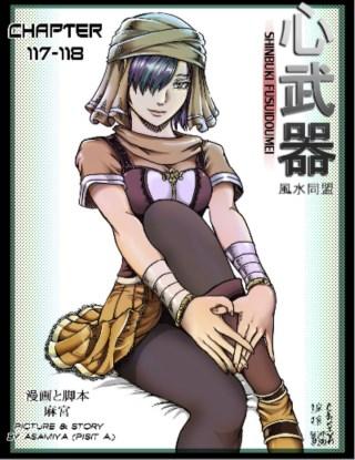 หน้าปก-shinbuki-chapter-117-118-ookbee