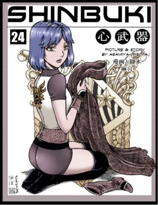 หน้าปก-shinbuki-vol-24-ookbee