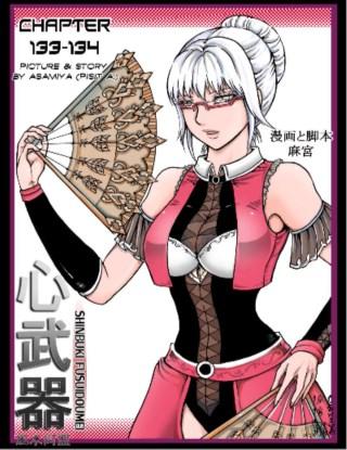 หน้าปก-shinbuki-chapter-133-134-ookbee