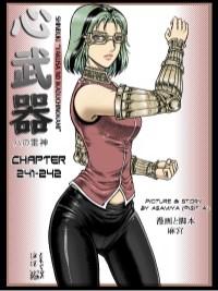 หน้าปก-shinbuki-chapter-241-242-ookbee