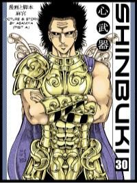 หน้าปก-shinbuki-vol-30-ookbee