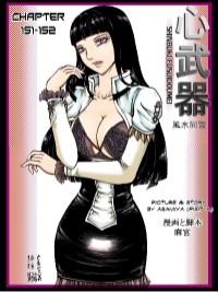 หน้าปก-shinbuki-chapter-151-152-ookbee