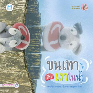 หน้าปก-ขนเทากับเงาในน้ำ-ookbee