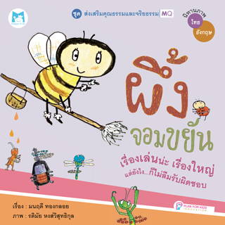 หน้าปก-ผึ้งจอมขยัน-ookbee