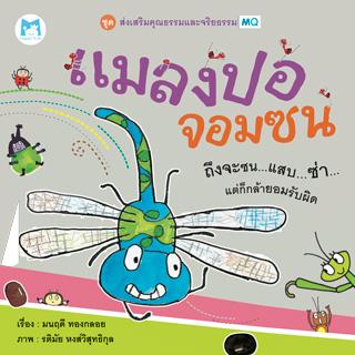 แมลงปอจอมซน-หน้าปก-ookbee