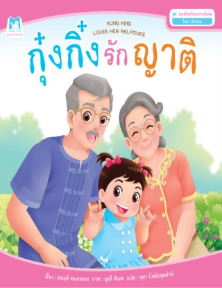 หน้าปก-กุ๋งกิ๋งรักญาติ-ภาษาไทย-ookbee