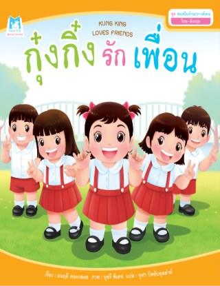 หน้าปก-กุ๋งกิ๋งรักเพื่อน-ภาษาไทย-ookbee