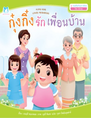หน้าปก-กุ๋งกิ๋งรักเพื่อนบ้าน-ภาษาไทย-ookbee