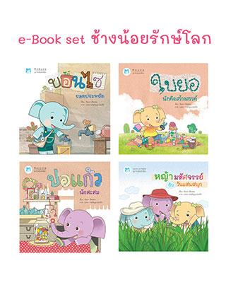 E-Book Set ช้างน้อยรักษ์โลก