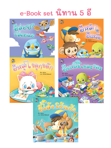 E-Book Set นิทาน 5 อี