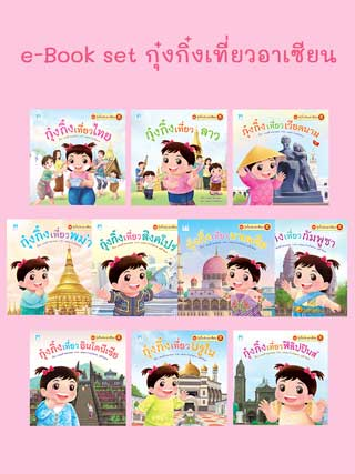 หน้าปก-e-book-set-กุ๋งกิ๋งเที่ยวอาเซียน-ookbee
