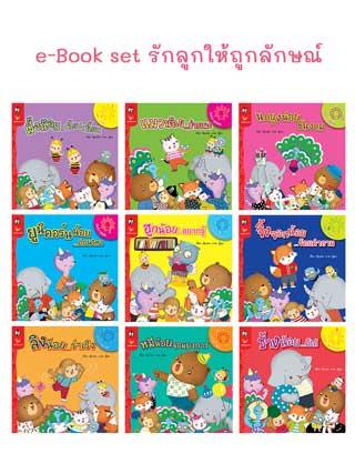 หน้าปก-e-book-set-รักลูกให้ถูกลักษณ์-ookbee