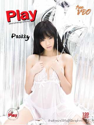 หน้าปก-issue-97-ookbee