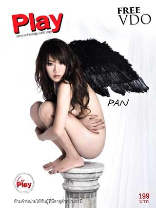 play-issue-103-หน้าปก-ookbee