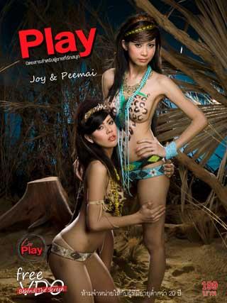 หน้าปก-play-issue-114-ookbee