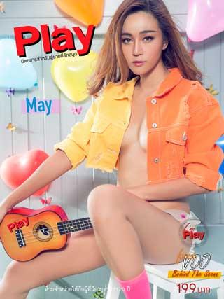 หน้าปก-play-issue-125-ookbee
