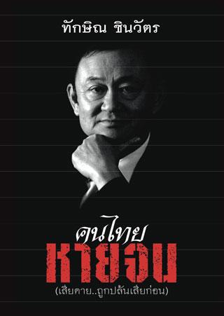 คนไทยหายจน-เสียดายถูกปล้นเสียก่อน-หน้าปก-ookbee