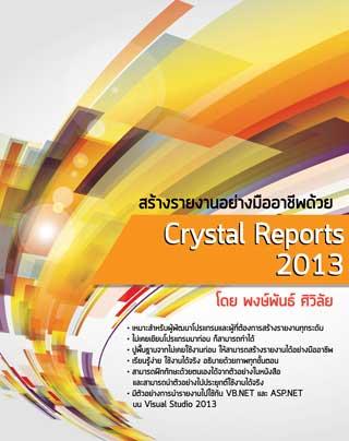 สร้างรายงานอย่างมืออาชีพด้วย-crystal-reports-2013-หน้าปก-ookbee
