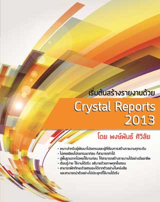 เริ่มต้นสร้างรายงานด้วย-crystal-reports-2013-หน้าปก-ookbee