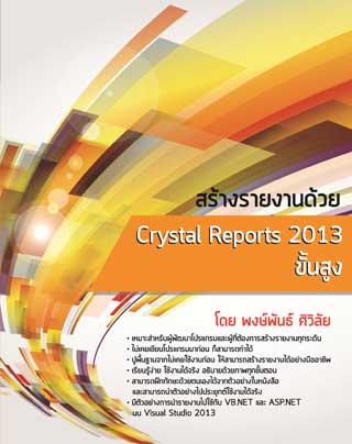 สร้างรายงานด้วย-crystal-reports-2013-ขั้นสูง-หน้าปก-ookbee