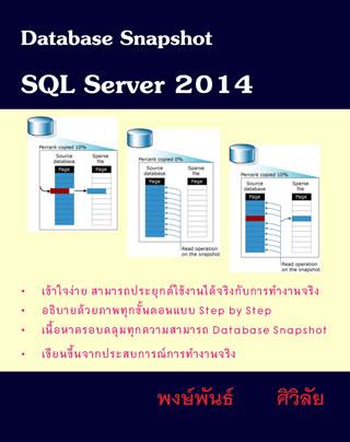 หน้าปก-database-snapshot-sql-server-2014-ookbee
