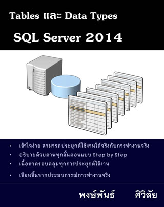 หน้าปก-tables-และ-data-types-sql-server-2014-ookbee