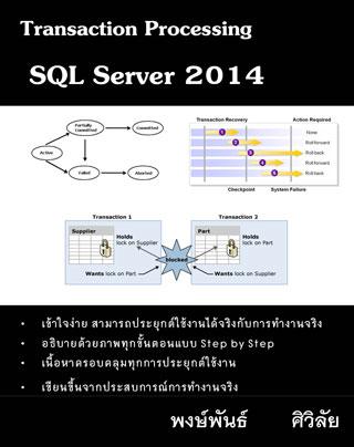 หน้าปก-transactions-processing-sql-server-2014-ookbee