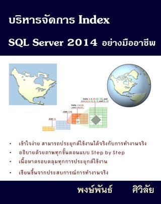 หน้าปก-บริหารจัดการ-index-sql-server-2014-อย่างมืออาชีพ-ookbee