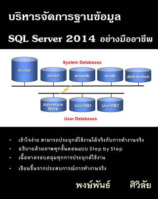 หน้าปก-บริหารจัดการฐานข้อมูล-sql-server-2014-อย่างมืออาชีพ-ookbee
