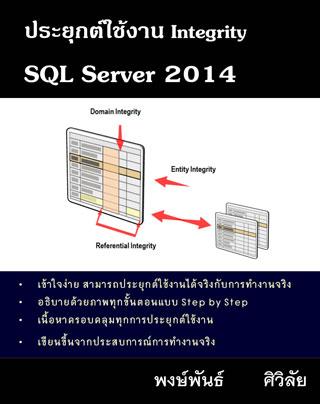 หน้าปก-ประยุกต์ใช้งาน-integrity-sql-server-2014-ookbee