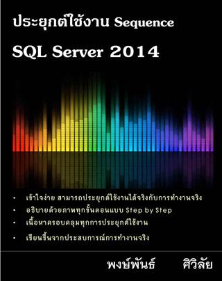 หน้าปก-ประยุกต์ใช้งาน-sequence-sql-server-2014-ookbee