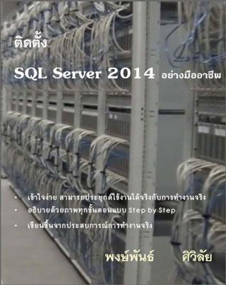 หน้าปก-ติดตั้ง-sql-server-2014-อย่างมืออาชีพ-ookbee